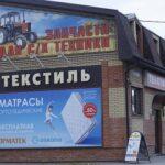 Текстильный склад-магазин в Йошкар-Оле